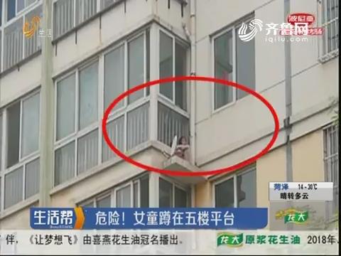 淄博:危险!女童蹲在五楼平台