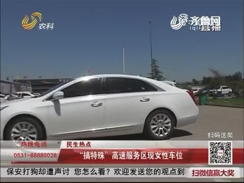 """【民生热点】""""搞特殊"""" 高速服务区现女性车位"""