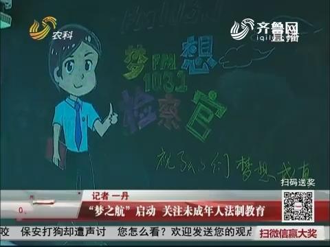 """济南:""""梦之航""""启动 关注未成年人法制教育"""