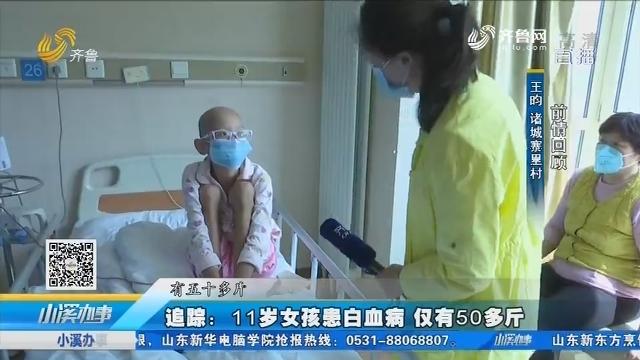 追踪:11岁女孩患白血病 仅有50多斤