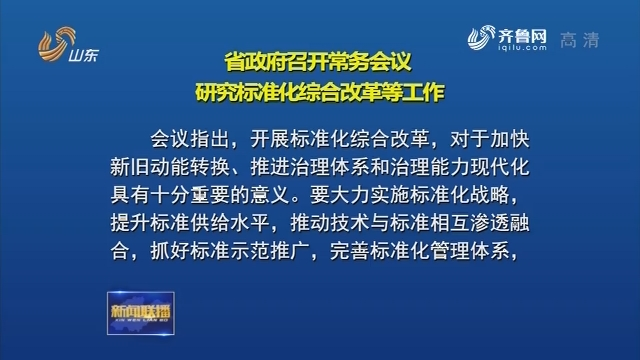 省政府召開常務會議 研究標準化綜合改革等工作