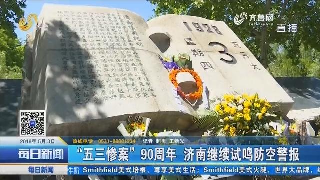 """""""五三惨案""""90周年 济南继续试鸣防空警报"""