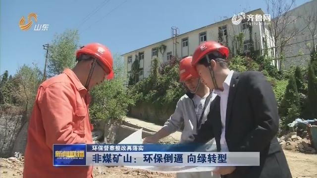 【环保督察整改再落实】非煤矿山:环保倒逼 向绿转型