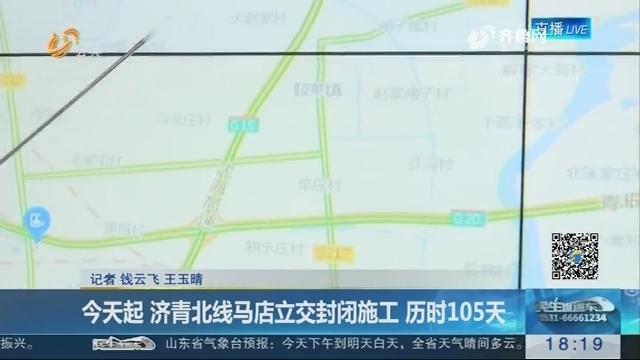 5月3日起 济青北线马店立交封闭施工 历时105天