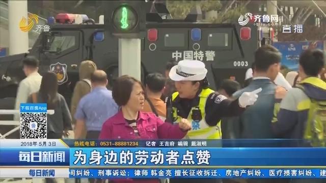 【为身边的劳动者点赞】青岛:刚柔并济 女交警车站执勤