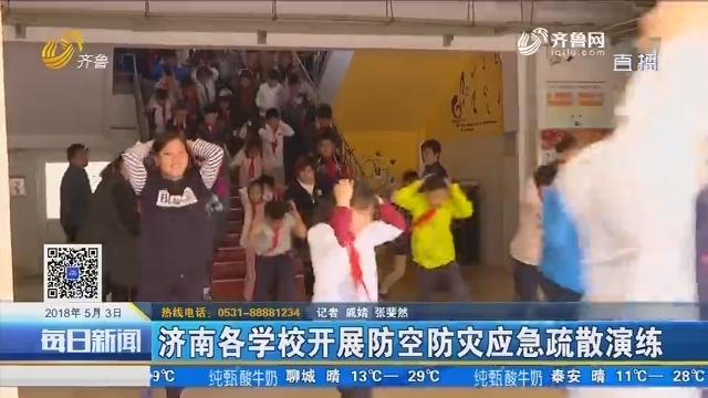 济南各学校开展防空防灾应急疏散演练