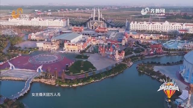 20180503《纵横四海》:女主播天团万人秀