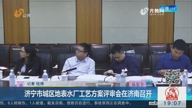 济宁市城区地表水厂工艺方案评审会在济南召开
