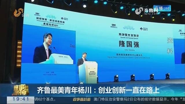 【面对面】齐鲁最美青年杨川:创业创新一直在路上