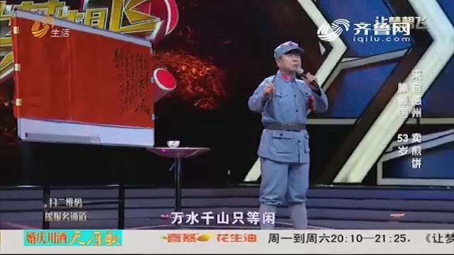 让梦想飞:济南选手边写边唱 一曲红歌再现经典