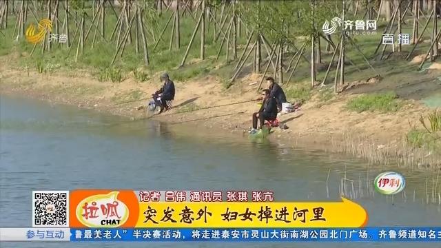 【凡人善举】宁阳:突发意外 妇女掉进河里