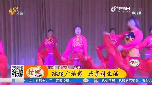 【齐鲁最美乡村】肥城:跳起广场舞 乐享村生活