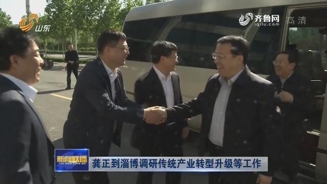龚正到淄博调研传统产业转型升级等工作