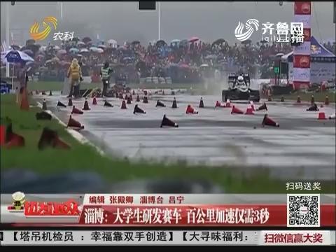 淄博:大学生研发赛车 百公里加速仅需3秒