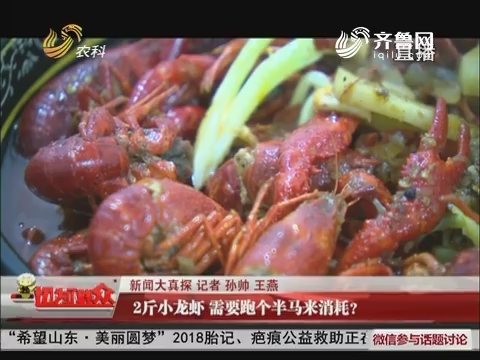 【新闻大真探】2斤小龙虾 需要跑个半马来消耗?