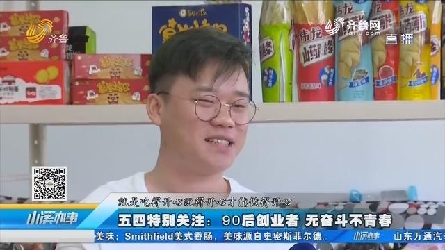 五四特别关注:90后创业者 无奋斗不青春
