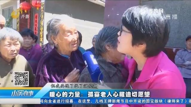 新泰:暖心的力量 孤寡老人心藏迫切愿望