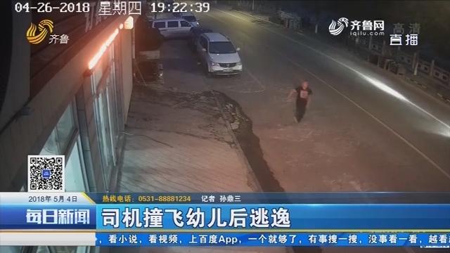 济南:司机撞飞幼儿后逃逸