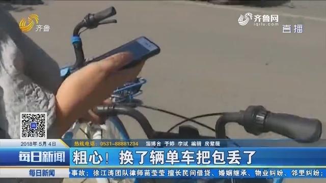 淄博:粗心!换了辆单车把包丢了