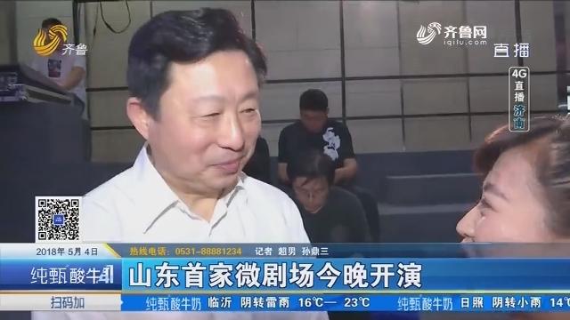 【4G直播】山东首家微剧场5月4日晚开演