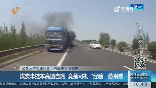 """德州:煤炭半挂车高速自燃 竟是司机""""经验""""惹祸端"""