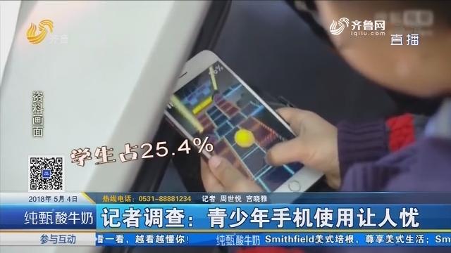 记者调查:青少年手机使用让人忧