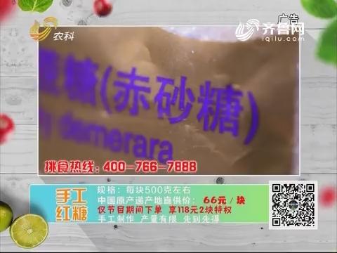 20180504《中国原产递》:手工红糖