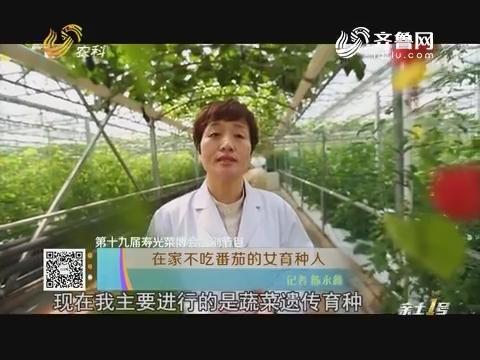 【第十九届寿光菜博会特别节目】在家不吃番茄的女育种人