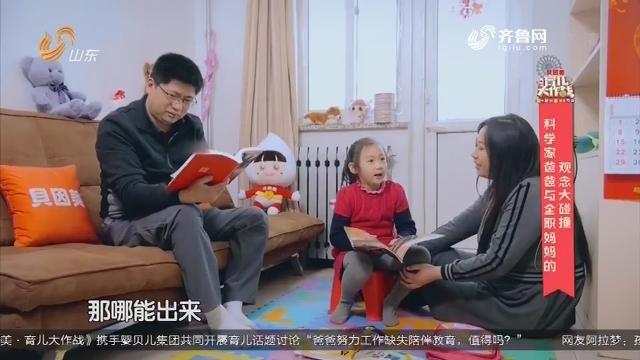 20180504《育儿大作战》:科学家爸爸与全职妈妈的观念大碰撞