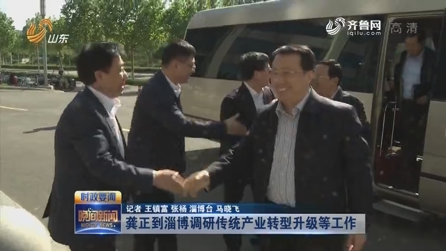 龔正到淄博調研傳統產業轉型升級等工作