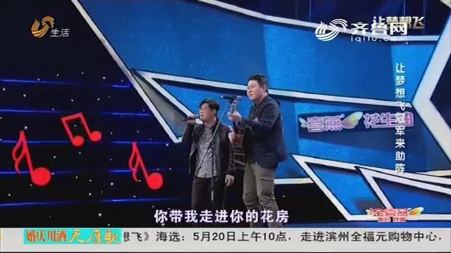 让梦想飞:枣庄李浩演绎摇滚 上季冠军来助力