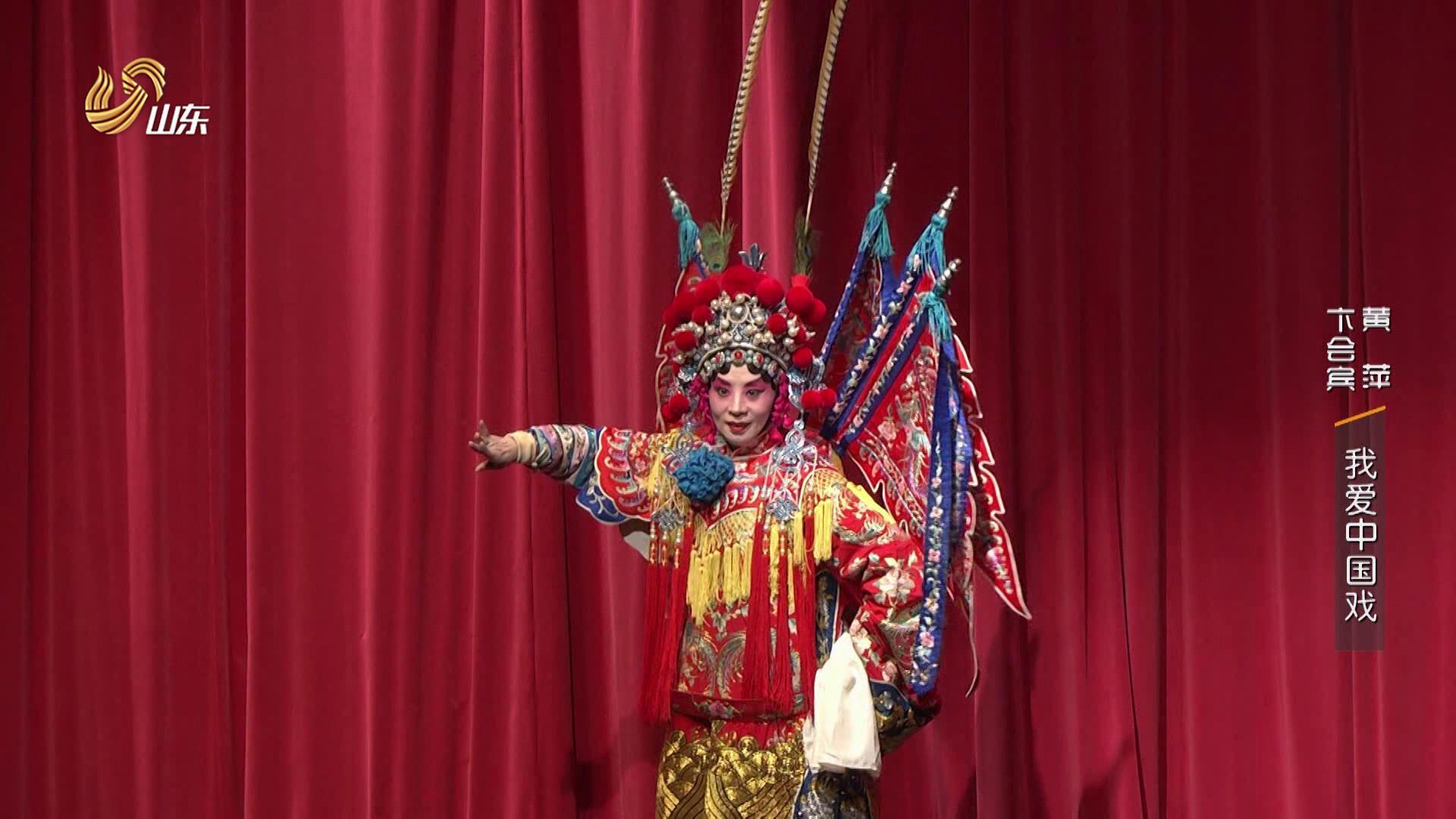 卞会宾 黄萍:我爱中国戏