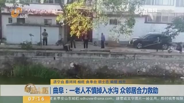 【闪电新闻排行榜】曲阜:一老人不慎掉入水沟 众邻居合力救助