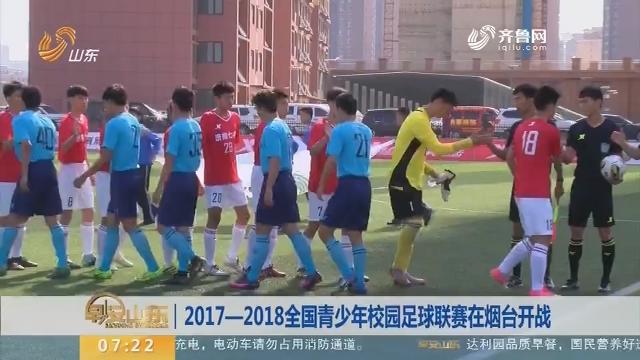 2017—2018全国青少年校园足球联赛在烟台开战