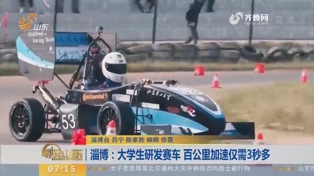 【闪电新闻排行榜】淄博:大学生研发赛车 百公里加速仅需3秒多