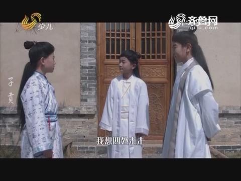 20180505《国学小名士》:少年游