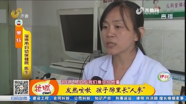 """淄博:发热咳嗽 孩子肺里长""""人参"""""""
