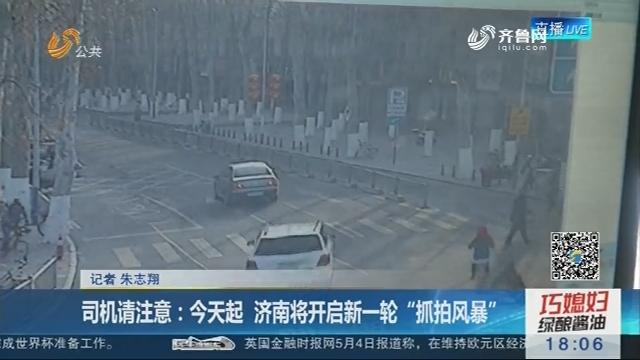 """司机请注意:5月5日起 济南将开启新一轮""""抓拍风暴"""""""