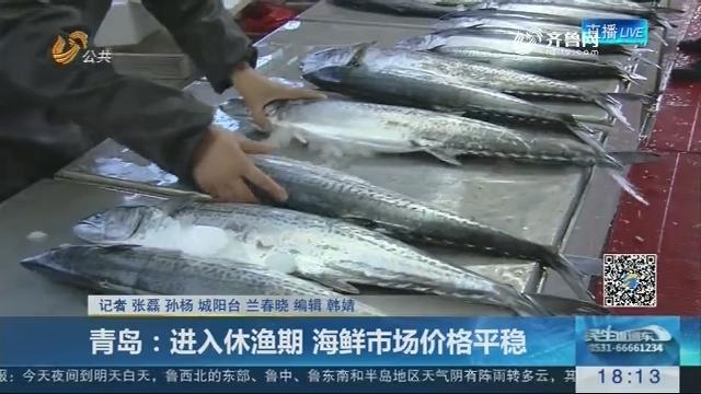 青岛:进入休渔期 海鲜市场价格平稳