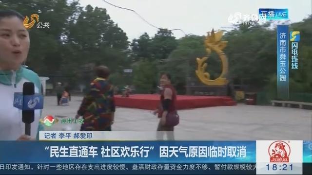 """【闪电连线】""""民生直通车 社区欢乐行""""因天气原因临时取消"""