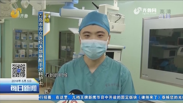 青岛:暖心!九旬老人做手术紧张 男护士握手安慰