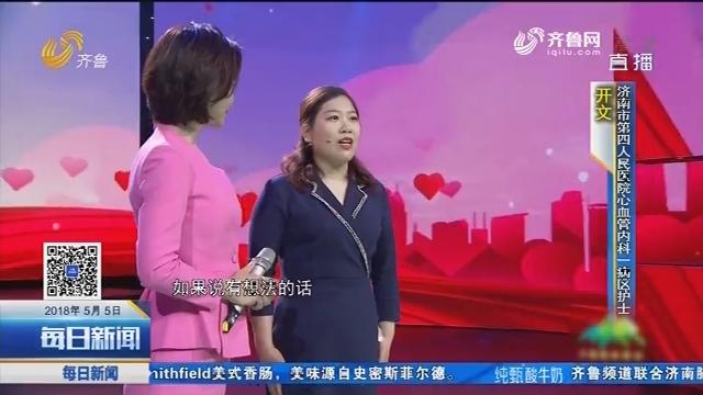 """2018年""""齐鲁最美青年""""发布"""