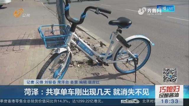 菏泽:共享单车刚出现几天 就消失不见