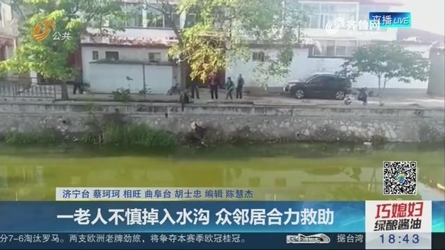 曲阜:一老人不慎掉入水沟 众邻居合力救助