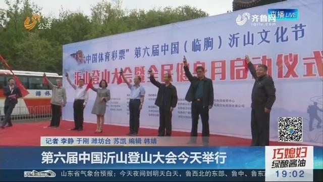 第六届中国沂山登山大会5月5日举行