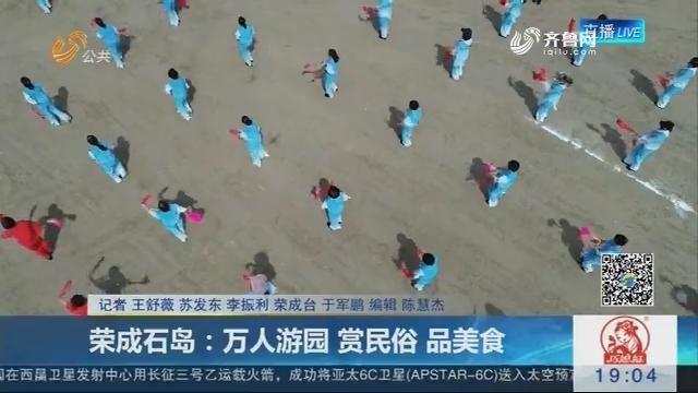 荣成石岛:万人游园 赏民俗 品美食