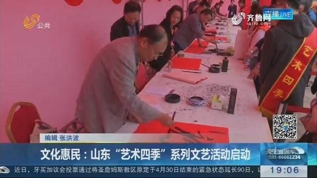 """文化惠民:山东""""艺术四季""""系列文艺活动启动"""