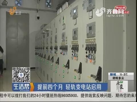 济南:提前四个月 轻轨变电站启用