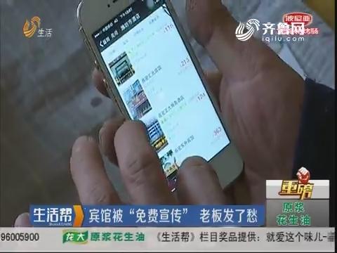 """【重磅】潍坊:宾馆被""""免费宣传"""" 老板发了愁"""