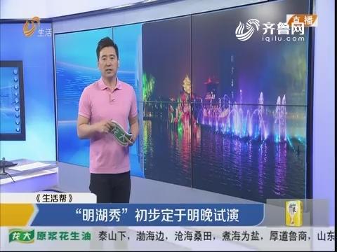 """""""明湖秀""""初步定于5月6日晚试演"""